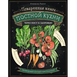 Купить Поваренная книга постной кухни