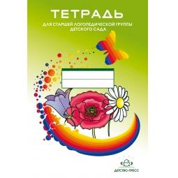 фото Тетрадь для старшей логопедической группы детского сада
