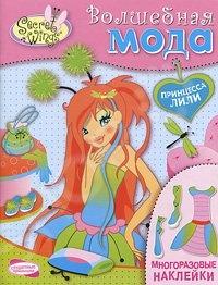 Добро пожаловать в чудесный мир! Познакомься с одной из пяти волшебных принцесс Лили и помоги ей подобрать подходящие наряды для каждого случая. Книжка с многоразовыми наклейками. Для детей дошкольного и младшего школьного возраста.