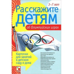 фото Расскажите детям об Олимпийских играх