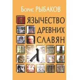 фото Язычество древних славян
