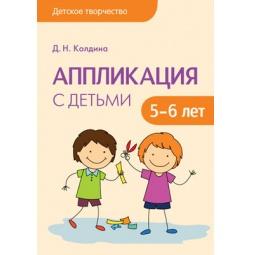 Купить Аппликация с детьми 5-6 лет