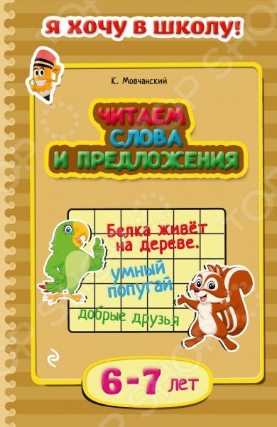 Читаем слова и предложения (для детей 6-7 лет)Учимся читать<br>Эта книга - уникальное развивающее пособие для малышей. Это не скучный учебник, а, скорее, занимательная игра, в которую малыш будет с удовольствием играть вместе с вами. Он закрепит знания о звуках и буквах русского языка, научится читать слова, простые предложения, разовьет фонематический слух, пополнит словарный запас. Книга станет незаменимым помощником родителей в обучении ребенка чтению.<br>
