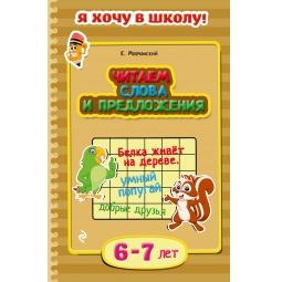 фото Читаем слова и предложения (для детей 6-7 лет)