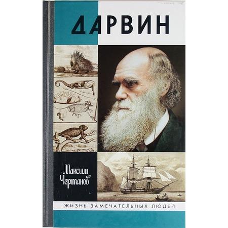 Купить Дарвин