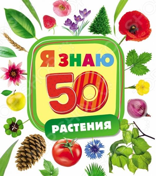 РастенияЖивотные. Растения. Природа<br>Книга об окружающем мире Растения из серии Я знаю поможет ребенку познакомиться с удивительным миром флоры. Цветы, ягоды, фрукты, овощи и многое другое 50 самых разнообразных растений в одной книге с красочными фотоиллюстрациями. Книга большого формата на картоне содержит 10 стр. Хотите, чтобы ваш малыш поражал всех эрудицией Книги серии Я знаю помогут вашему ребенку стать лидером на детской площадке и звездой на празднике в детском саду. Книги серии разработаны специалистами по раннему развитию с учетом возрастных особенностей детей. Они помогают освоить все самые популярные для раннего развития темы: от растений до загадок. Развивающие книги серии тренируют и улучшают память, расширяют кругозор, увеличивают словарный запас ребенка.<br>