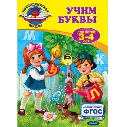 фото Учим буквы (для детей 3-4 лет)