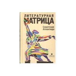 фото Литературная матрица. Советская Атлантида