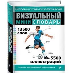 Купить Португальско-русский русско-португальский визуальный мини-словарь