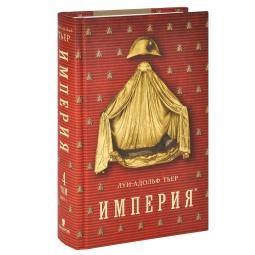 фото История Консульства и Империи. Империя. В 4 томах. Том 4. Книга 1