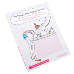 Купить Дневник молодой мамы