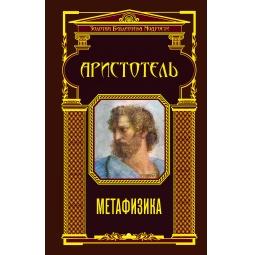 фото Метафизика