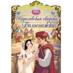 фото Королевская свадьба Белоснежки