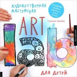 Купить Художественная мастерская для детей Art lab