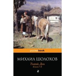 Купить Тихий Дон. Книги I-II