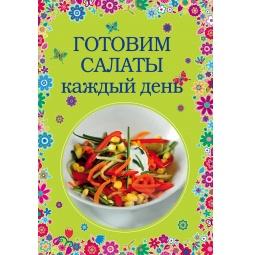 Купить Готовим салаты каждый день