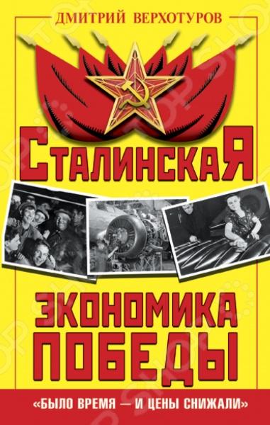 Было время и цены снижали эти слова из песни Высоцкого стали лучшим памятником экономическим успехам Сталина, который в 1931 году честно признал, что Советский Союз отстал от развитых стран на целый век и если мы не преодолеем этот разрыв всего за 10 лет нас сомнут . Как сталинскому СССР удалось совершить невозможное, за ничтожный по историческим меркам срок превратив нашу Родину в промышленную и военную Сверхдержаву Каким образом фактически на пустом месте был создан экономический потенциал, позволивший нам одолеть всю Европу, объединенную Гитлером для крестового похода на Восток , а потом в рекордные сроки возродить Россию из пепла Знаете ли вы, что после войны продуктовые карточки были отменены в СССР на семь лет раньше, чем в Британии, и что при Сталине процветало больше негосударственных предприятий артелей и кооперативов , чем в рыночной РФ И как советский опыт промышленной революции и стремительной модернизации может пригодиться нам сегодня Опровергая либеральное мифы и клевету воров и иуд, эта книга восстанавливает историческую справедливость. Это правда о Сталинской экономике Победы и о том, как всего за 10 лет догнать и перегнать Запад.