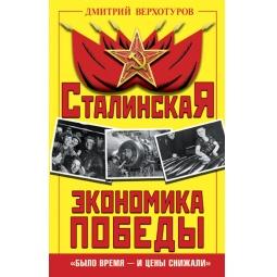 фото Сталинская экономика Победы. «Было время и цены снижали»