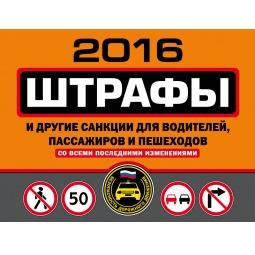 Купить Штрафы и другие санкции для водителей, пассажиров и пешеходов (с изменениями на 2016 год)
