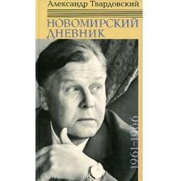 фото Новомирский дневник. Том 1. 1961-1966
