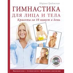 Купить Гимнастика для лица и тела. Красота за 10 минут в день (книга+супер) +DVD