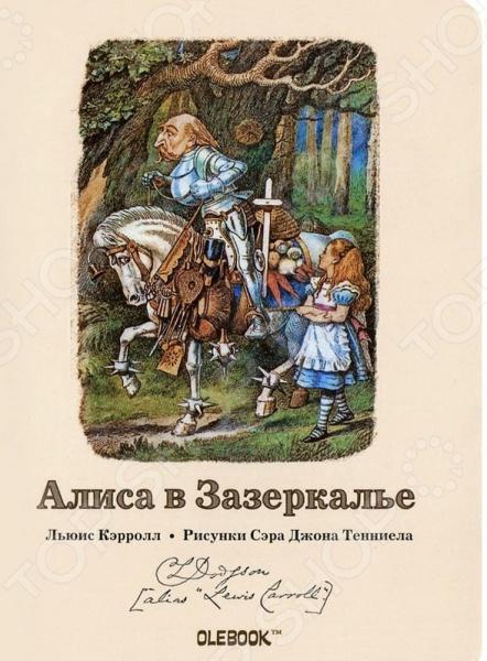 Белый РыцарьБлокноты<br>Вашему вниманию предлагается оригинально оформленный блокнот в клетку по мотивам книг Л.Кэрролла. Блокнот со скругленными уголками отпечатан на плотной бумаге, украшен цветными иллюстрациями. На его страницах вы найдете известные цитаты из книг об Алисе, ставшие крылатыми во всем мире и документальные фотографии настоящей Алисы Лиддел, сделанные Льюисом Кэрроллом.<br>