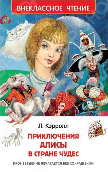 Алиса в стране чудесКлассические зарубежные сказки<br>Чудесную сказку Льюиса Кэррола 1832-1898 об удивительных приключениях девочки Алисы уже 150 лет с удовольствием читают не только дети, но и взрослые, постоянно открывая для себя что-то новое. Однажды очутившись в волшебной Стране Чудес, Алиса знакомится с Белым Кроликом, улыбающимся Чеширским Котом, ожившей колодой карт и многими другими забавными существами.<br>
