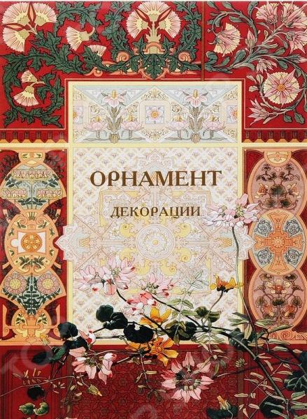 Орнамент. ДекорацииДекоративно-прикладное искусство<br>В настоящем альбоме представлены цветочные орнаменты, орнаменты с изображениями животных, декор, изразцы и орнаменты в стиле модерн.<br>