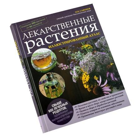 Купить Лекарственные растения. Иллюстрированный атлас