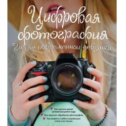 Купить Цифровая фотография. Гид для соврменной девушки