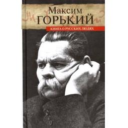 фото Книга о русских людях