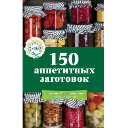 Купить 150 аппетитных заготовок