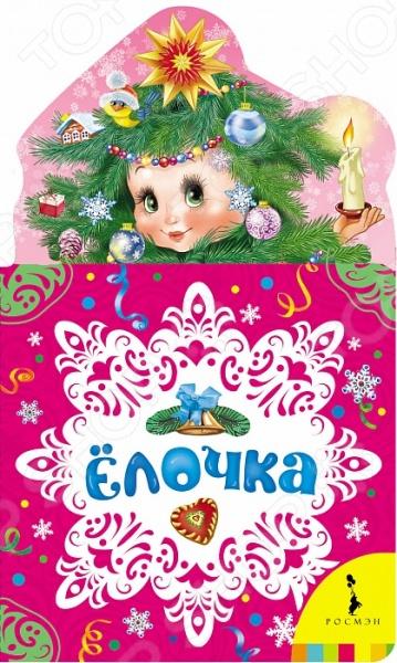 Стихи для малышей Росмэн 978-5-353-07595-0 книга росмн pokemon go твой уникальный покеводитель 978 5 353 08235 4