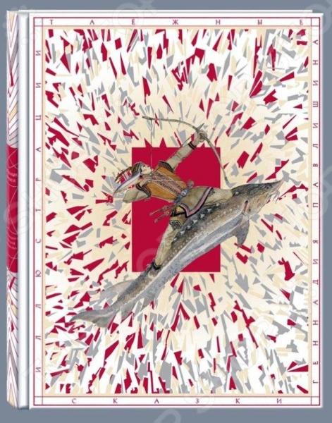 Таежные сказкиСказки мира<br>Много чудес таит в себе амурская тайга. Летает над ней железная птица Кори, прячется в ее чаще Скрипучая старушка, а за живущими среди лесов людьми приглядывает хранитель домашнего очага Дюлен. В трудную минуту на помощь смельчакам приходят мапа-медведь, амба-тигр или царица-рыба калуга, а в ближайшую избушку запросто, по-соседски, может заглянуть хитрая лисица. Героические сказания о храбрых охотниках, поучительные истории о трудолюбивых красавицах и забавные повествования об обитателях тайги годами бережно записывали, обрабатывали фольклористы и любители старины. Новую жизнь в легенды малых народов Приамурья вдохнул хабаровский художник Геннадий Павлишин. Его иллюстрации - декоративные, сотканные из точных этнографических деталей, - создали неповторимый и гармоничный мир сказок амурской тайги.<br>