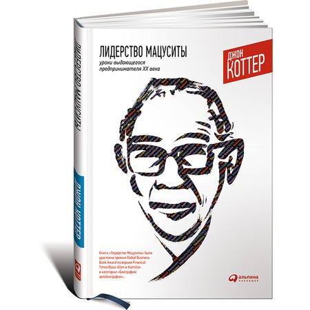 Купить Лидерство Мацуситы. Уроки выдающегося предпринимателя XX века