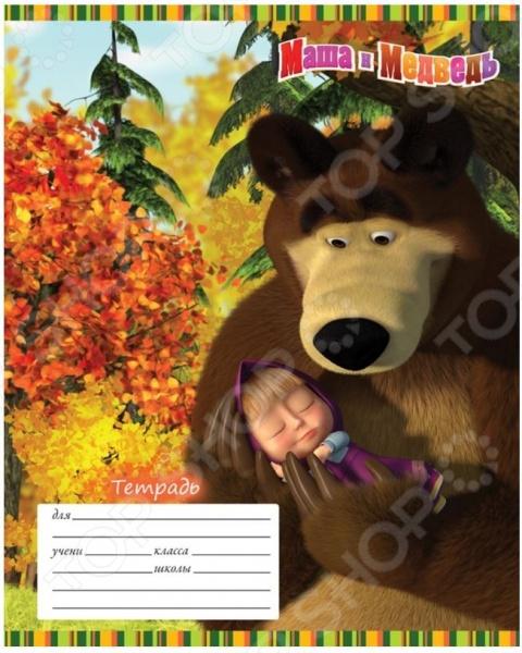 Тетрадь в линейку Росмэн «Маша и Медведь» 13985