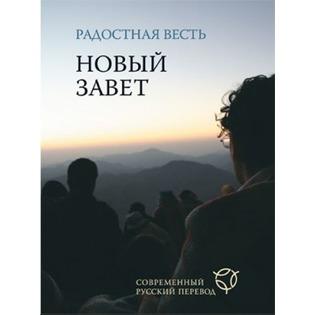 Купить Радостная весть. Новый завет. Современный русский перевод