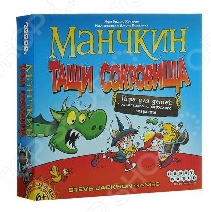 Игра карточная Hobby World «Манчкин. Тащи Сокровища» 1385 игра карточная hobby world 1264 мафия кровная месть карточная версия