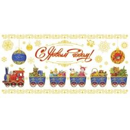 фото Пленка декоративная для окна Феникс-Презент 38630 «Новогодний паровозик»
