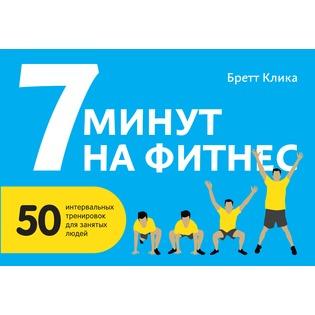 Купить 7 минут на фитнес. 50 интервальных тренировок для занятых людей
