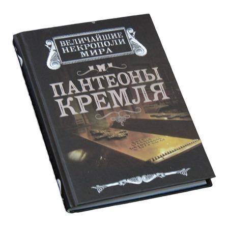 Купить Пантеоны Кремля
