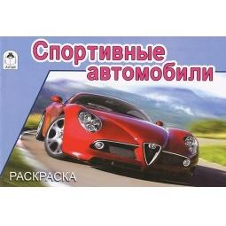 фото Спортивные автомобили