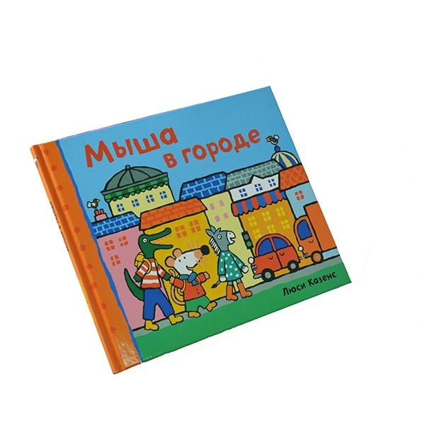 Сказки для малышей Манн, Иванов и Фербер 978-5-00057-109-5 Мыша в городе