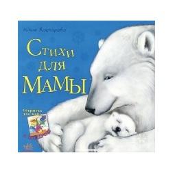 фото Стихи для мамы (+ открытка)