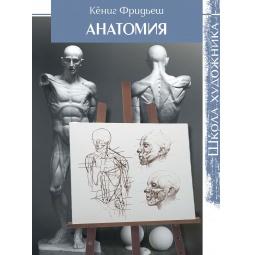 Купить Школа художника. Анатомия