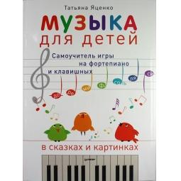 Купить Музыка для детей. Самоучитель игры на фортепиано и клавишных в сказках и картинках. Музыка без слез