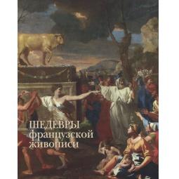 фото Шедевры французской живописи