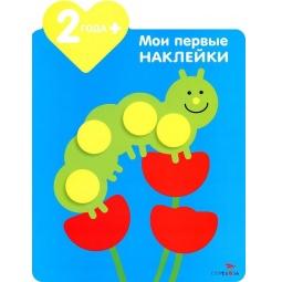 Купить Гусеничка (+ наклейки)