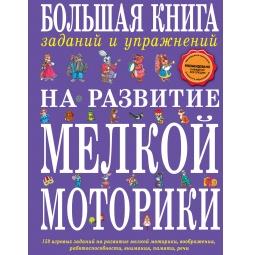 Купить Большая книга заданий и упражнений на развитие мелкой моторики