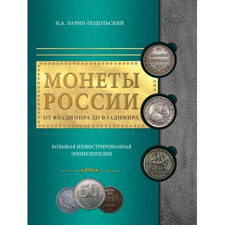 Купить Монеты России. От Владимира до Владимира